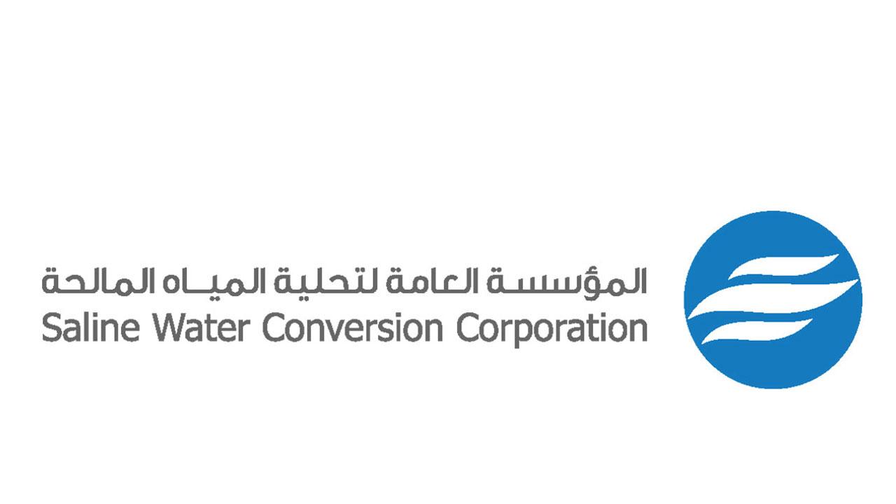 المؤسسة العامة لتحلية المياه المالحة تعلن عن فتح باب التقديم في برنامج خبرة