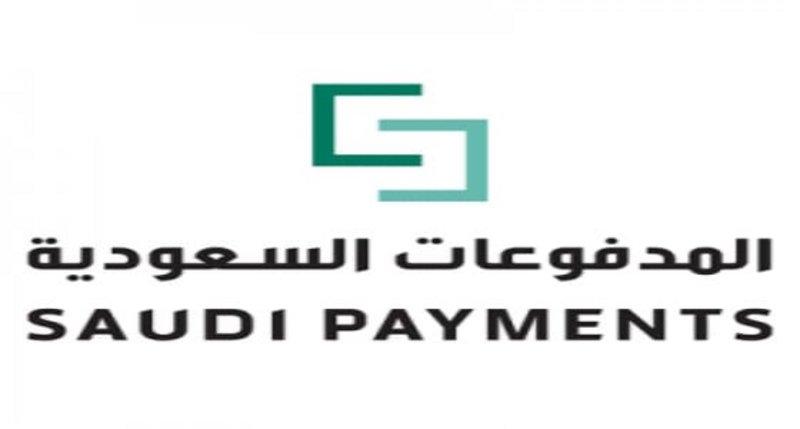 شركة المدفوعات السعودية تعلن التقديم في برنامج التدريب التعاوني 2021م