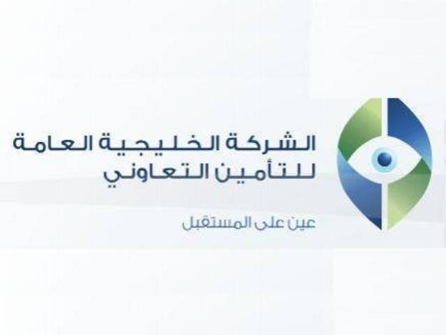 وظائف شاغرة للرجال والنساء بالشركة الخليجية العامة للتأمين التعاوني