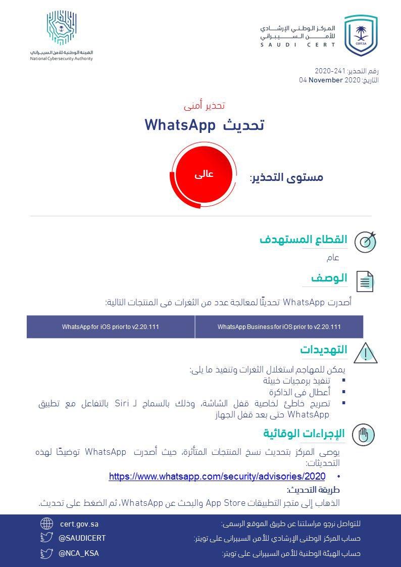 """""""الوطني للأمن السيبراني"""" يصدر تحذيراً أمنياً عالي الخطورة بخصوص تحديث """"واتساب"""""""