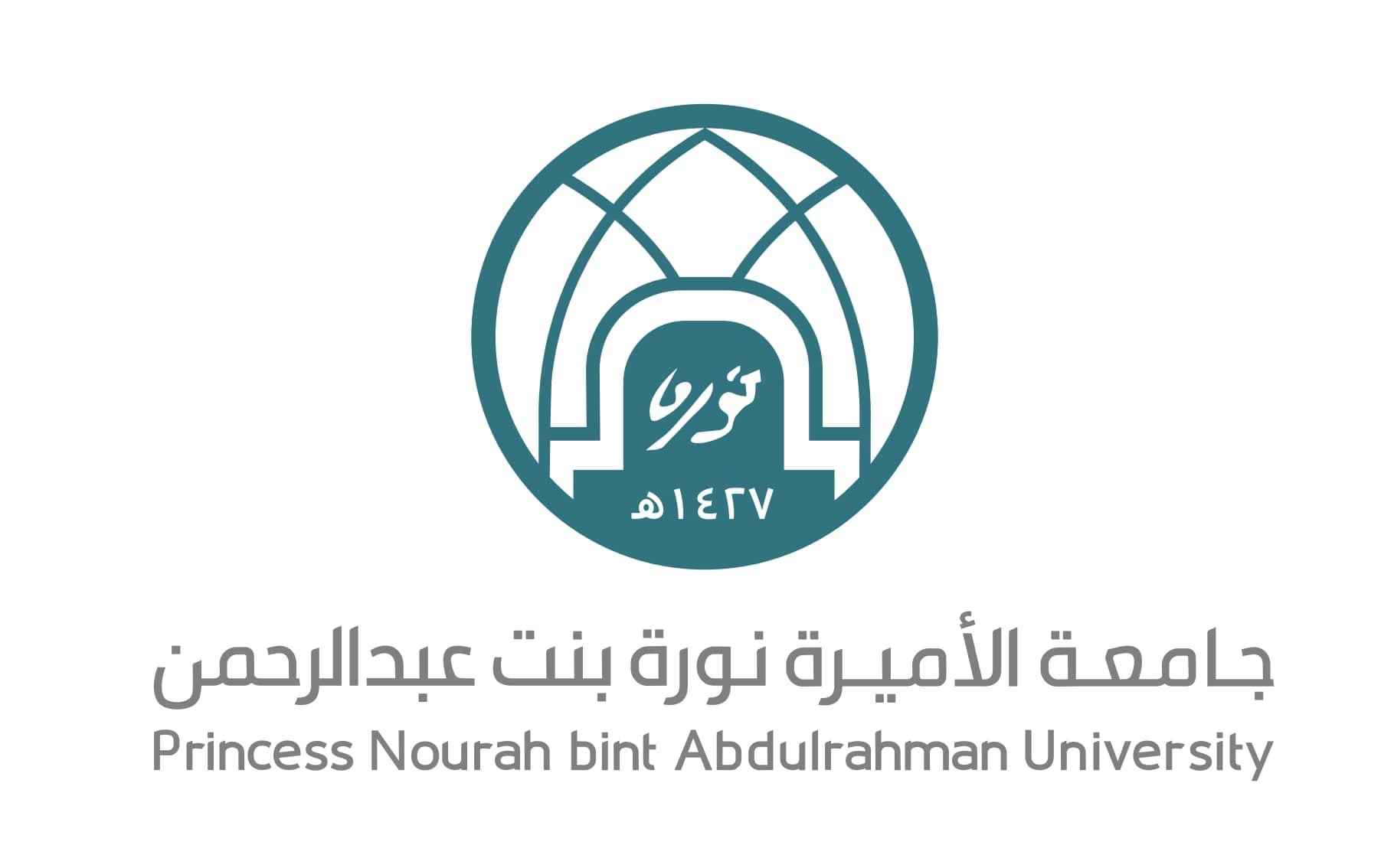 جامعة الأميرة نورة تعلن فتح باب القبول ببرامج الدبلوم للفصل الثاني 1442هـ