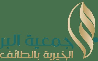 جمعية البر الخيرية بالطائف تعلن (برنامج تأهيلي لتنمية مهارات الفتيات)