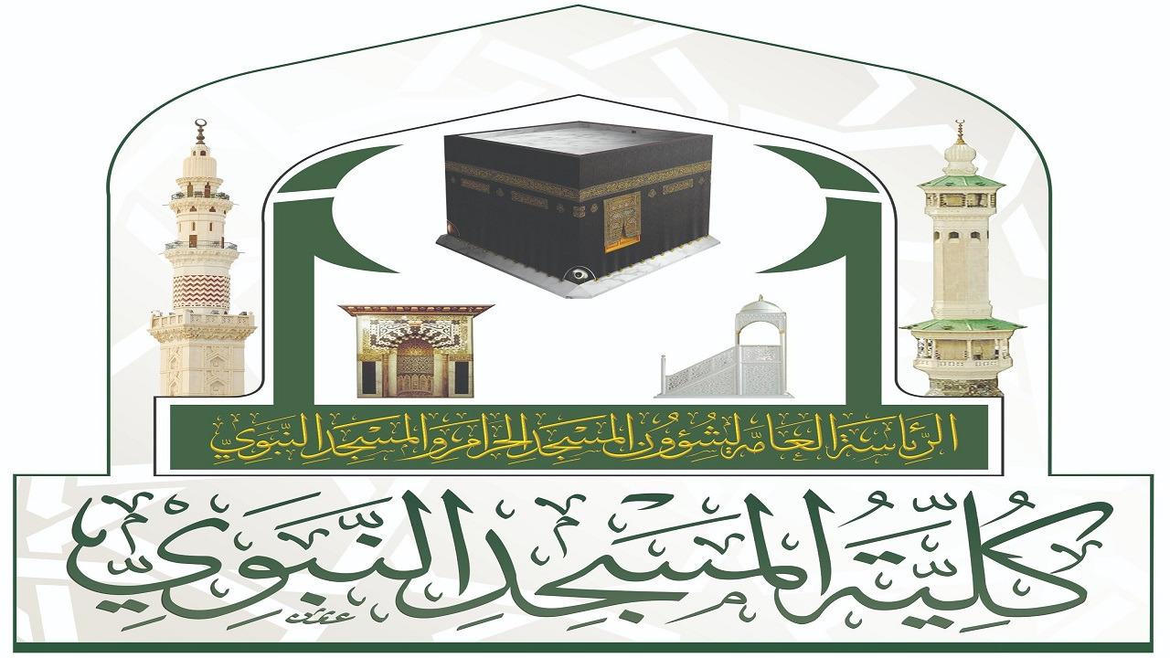 بدء التسجيل للفصل الدراسي الثاني بكلية المسجد النبوي .. التفاصيل هنا !!