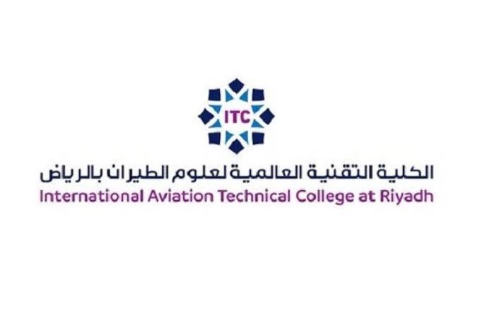 الكلية التقنية العالمية للطيران تفتح باب التسجيل للتدريب المنتهي بالتوظيف في المسارين (العسكري) و(المدني)
