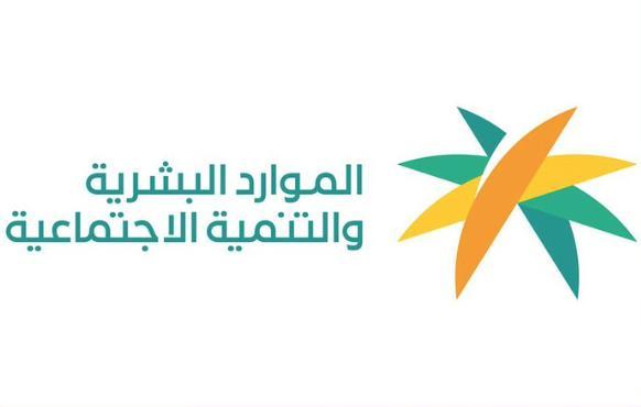 وزارة الموارد البشرية تكشف عن ملامح إستراتيجية سوق العمل السعودي