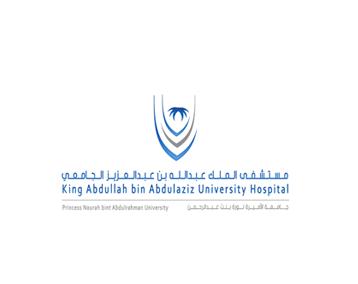 وظائف شاغرة لدى مستشفى الملك عبدالله الجامعي ولا يشترط الخبرة