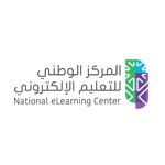 وظائف شاغرة لحملة الكفاءة فما فوق لدى المركز الوطني للتعليم الإلكتروني
