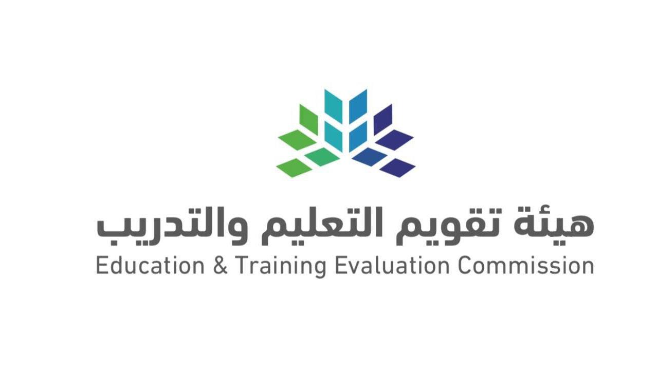 «تقويم التعليم» توضح المقصود بـ«المعلمين الجدد» في اختبارات الرخص المهنية