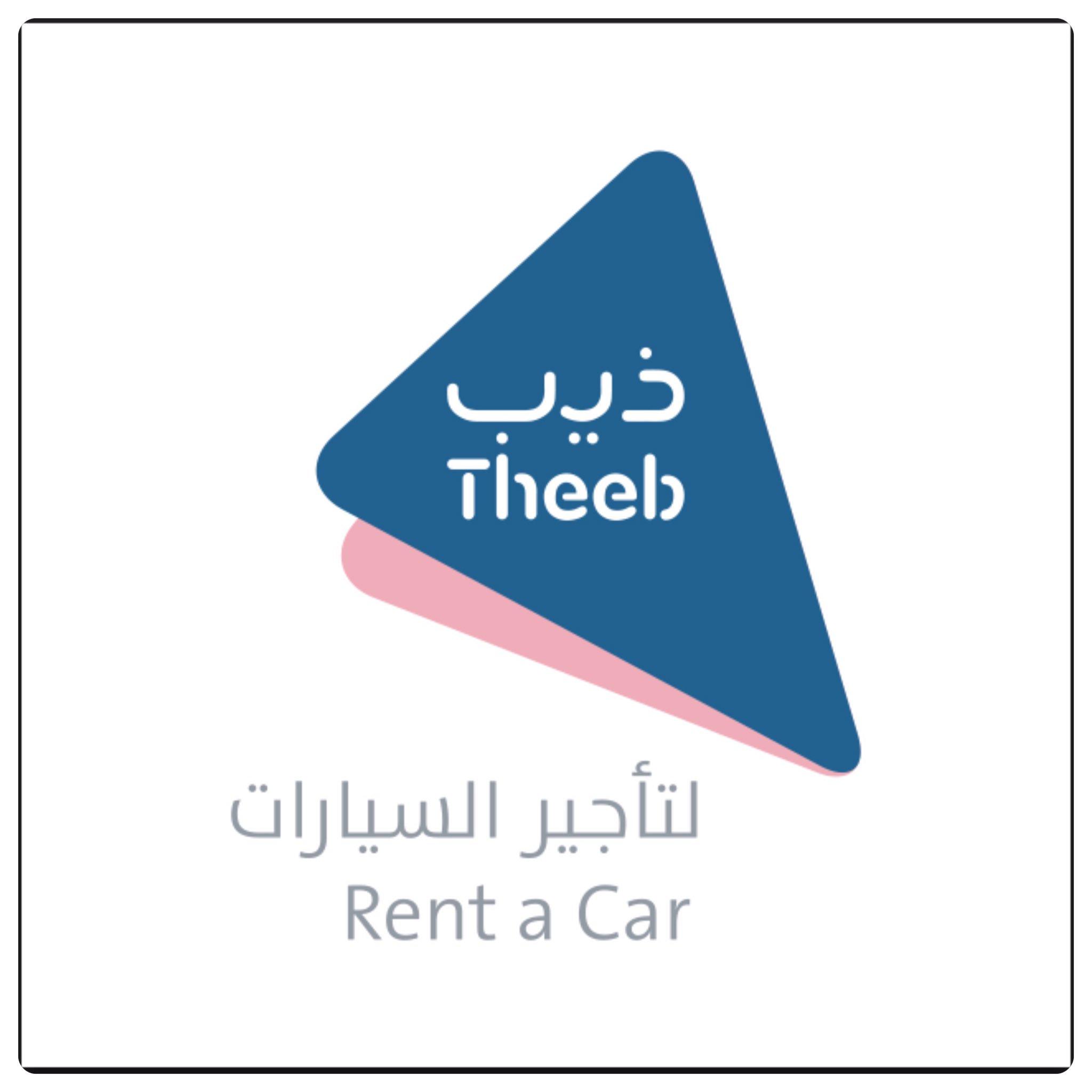 شركة ذيب لتأجير السيارات بدء التقديم في برنامج التدريب التعاوني (التسويق)