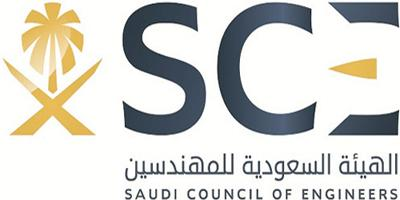 الهيئة السعودية للمهندسين تعلن استمرار التقديم للتوظيف للمهندسين عبر منصة (مؤهل)