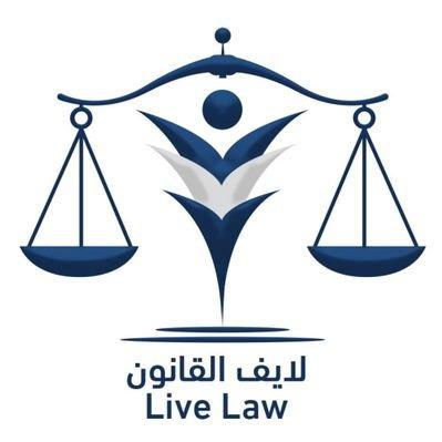 وظائف شاغرة لدى جمعية لايف القانون