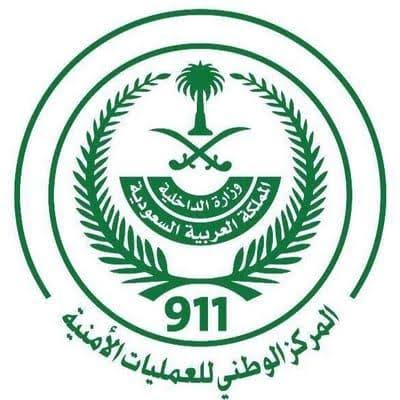 شروط القبول المركز الوطني للعمليات الأمنية 911