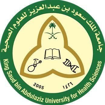 وظائف شاغرة توفرها جامعة الملك سعود للعلوم الصحية