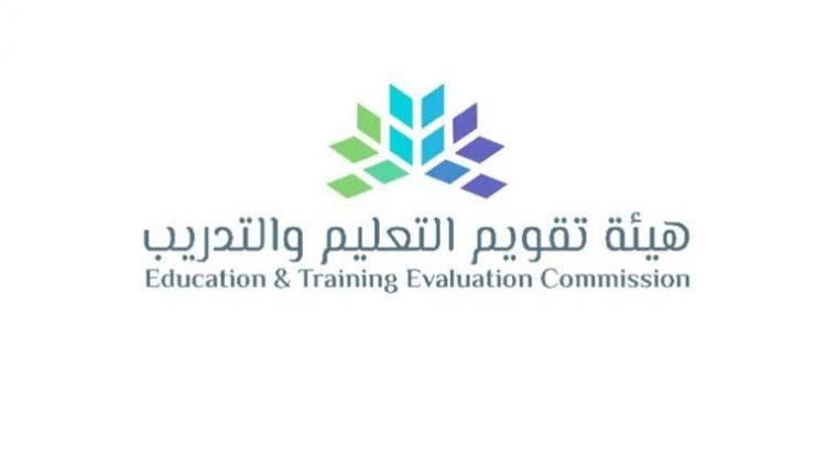 هيئة تقويم التعليم تعلن موعد التسجيل للفترة الثانية لاختبار (القدرة المعرفية)