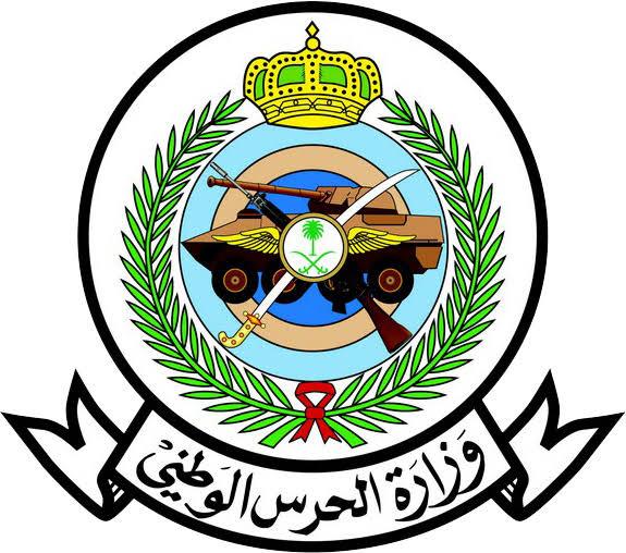وظائف شاغرة توفرها وزارة الحرس الوطني.. (86) وظيفة عبر منصة (جدارة)