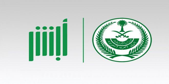 """"""" أبشر """" تفاجئ المواطنين والوافدين بشأن مخالفات ساهر!!"""