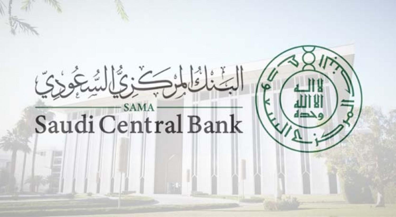 البنك المركزي يصدر «سياسة المصرفية المفتوحة».. تعرّف على المزايا