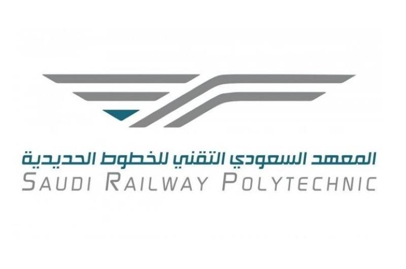 معهد الخطوط الحديدية يعلن عن برنامج (تدريب بتوظيف مباشر) لحملة الثانوية 2021م
