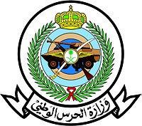 وزارة الحرس الوطني تعلن أسماء (341) متقدماً ومتقدمة على وظائفها الإدارية