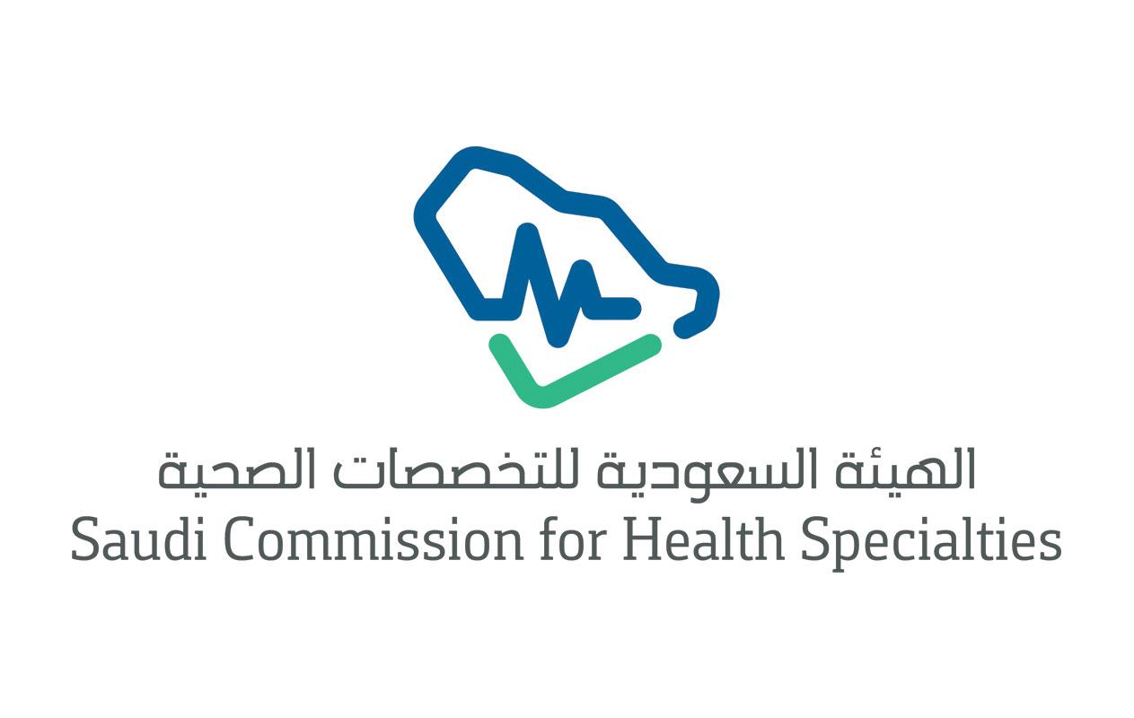 هيئة التخصصات الصحية تعلن فتح التسجيل (عن بُعد) في دورة (كاتب الأسئلة المعتمد)