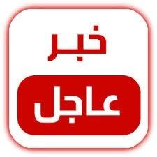 عاجل /فتح الأجواء والحدود الجوية والبحرية والبرية بين السعودية وقطر اعتباراً من