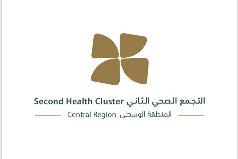 وظائف شاغرة يوفرها التجمع الصحي الثاني بالمنطقة الوسطى بمستشفى اليمامة