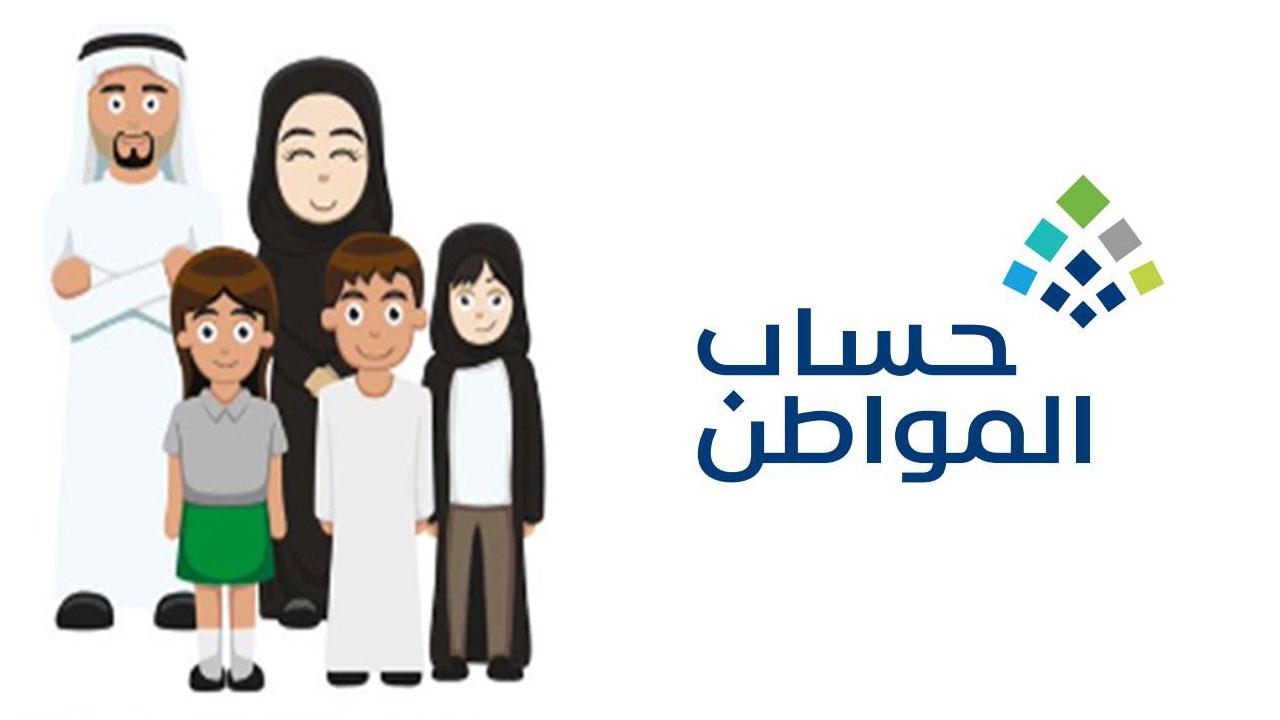 «حساب المواطن»: يمكن للأم تسجيل الابن من زواج سابق