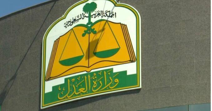 وزارة العدل تدعو المدعوين لدخول المقابلة الشخصية (الدفعة الثانية)