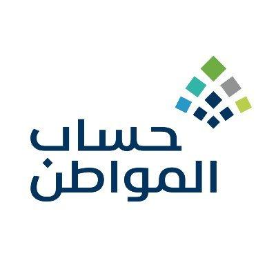 «حساب المواطن» يودع 1.9 مليار ريال في حسابات المستفيدين من دفعة يناير