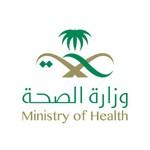 وزارة الصحة توفر 600 وظيفة تقنية وهندسية بجميع مناطق المملكة