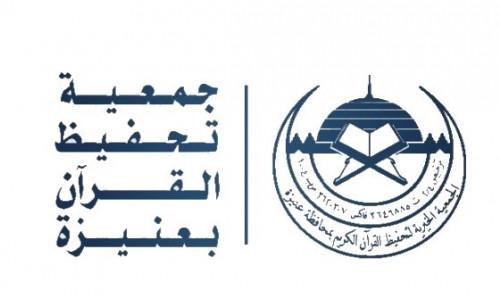 وظائف شاغرة للجنسين لدى جمعية تحفيظ القرآن بعنيزة