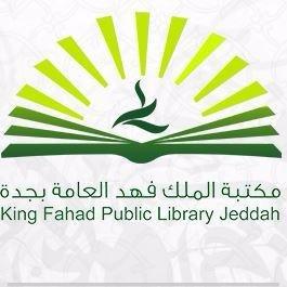 مكتبة الملك فهد العامة بجدة تعلن دورة (عن بُعد) بعنوان (فن الإلقاء الاحترافي)