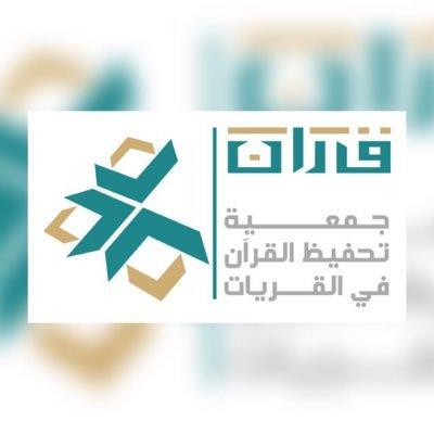 وظائف شاغرة لدى جمعية تحفيظ القرآن بالقريات