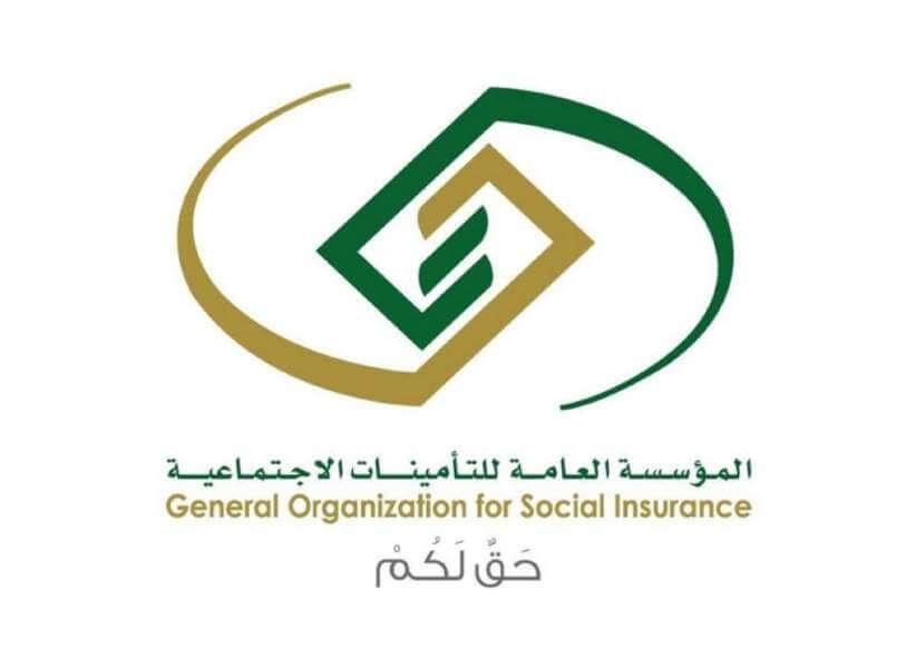المؤسسة العامة للتأمينات الاجتماعية توفر 3 دورات تدريبية مجانية (عن بُعد)