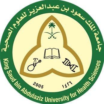 وظائف شاغرة لحملة الثانوية العامة فما فوق لدى جامعة الملك سعود للعلوم الصحية بعدة مدن