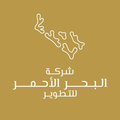شركة البحر الأحمر للتطوير تعلن بدء التقديم في (برنامج نخبة الخريجين 2021م)