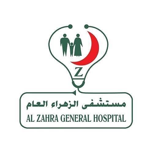 مستشفى الزهراء العام يوفر شواغر وظيفية للجنسين