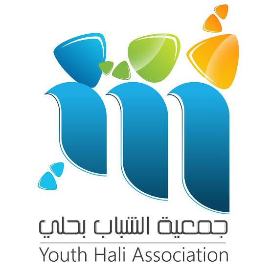 وظائف شاغرة لدى جمعية الشباب بحلي