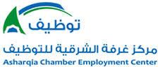 وظائف شاغرة توفرها مركز غرفة الشرقية للتوظيف بالقطاع الخاص