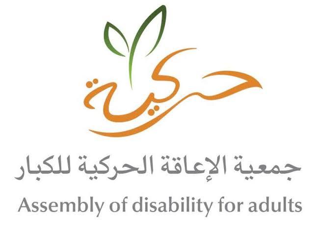 وظائف شاغرة لدى جمعية الإعاقة الحركية