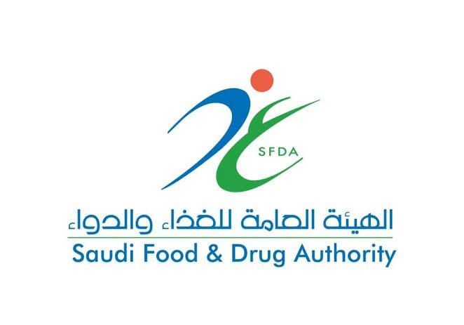 الهيئة العامة للغذاء والدواء توفر شواغر تدريبية عبر برنامج (تمهير) بالرياض