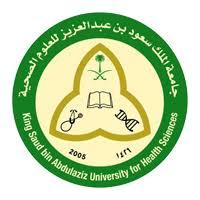 وظائف شاغرة توفرها جامعة الملك سعود للعلوم الصحية بعدة مدن بالمملكة