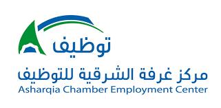 وظائف شاغرة يوفرها مركز غرفة الشرقية للتوظيف بالقطاع الخاص