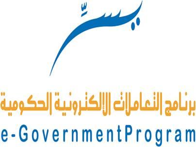 وظائف شاغرة لدى برنامج يسر للتعاملات الإلكترونية الحكومية