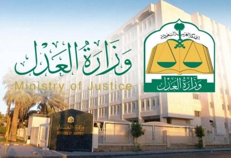 وزارة العدل تعلن عن برنامج (الدبلوم العالي للعلوم القانونية)