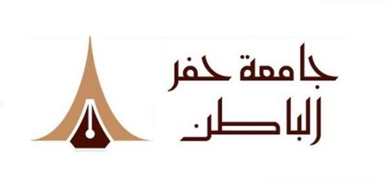 جامعة حفر الباطن تعلن فتح القبول على برامج الدراسات العليا 1443هـ