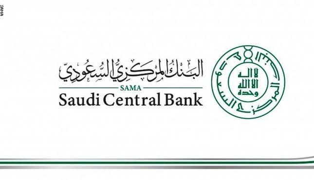 """""""البنك المركزي"""" يطلق رسميًا نظام المدفوعات الفورية.. ويكشف عن إمكانية التحويل برقم الجوال"""