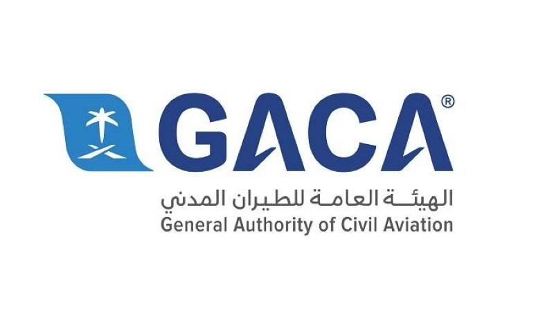 وظائف شاغرة لدى الهيئة العامة للطيران المدني