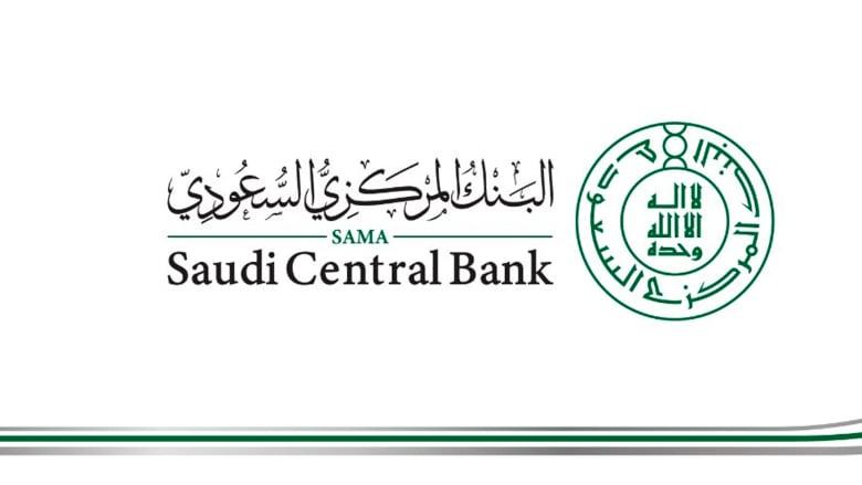 البنك المركزي السعودي (مؤسسة النقد سابقاً) يوفر وظائف إدارية بمدينة الرياض