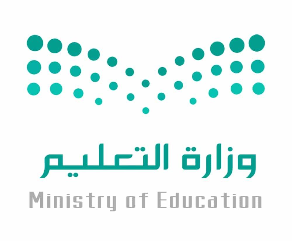وزارة التعليم تعلن موعد تسجيل الطلاب والطالبات المستجدين لعام 1443 هـ